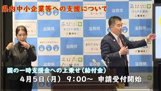 県内中小企業等への支援について(令和3年3月26日)