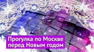 Новогодняя Москва: сказка с кривой плиткой