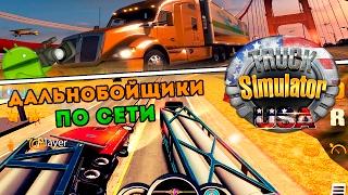 🎮 Truck Simulator USA на андроид || ДАЛЬНОБОЙЩИКИ ПО СЕТИ С ЖИВЫМИ ИГРОКАМИ