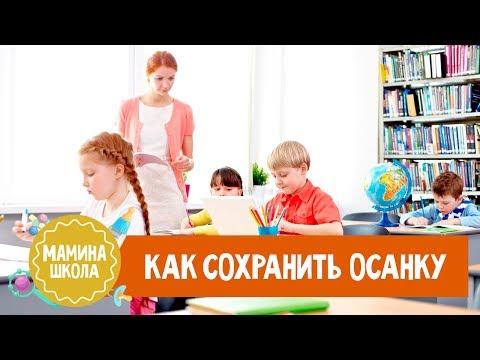Комплекс упражнений для сколиоза у детей видео
