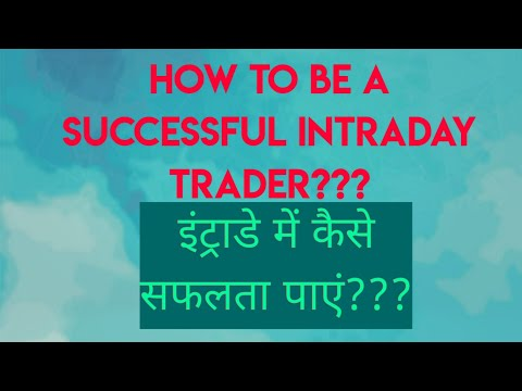 6 Best Tips To Be A Successful Intraday Trader | Intraday में कैसे सफलता पाएं