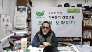 박수용박사의 건강교실 (29) 비/위장질환 이렇게 치유하라