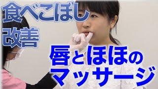 食べこぼし改善!唇とほほのマッサージ