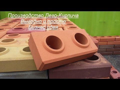 Производство Лего-Кирпича. Выгодно и просто. Бизнес идея