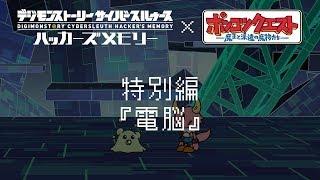「ポンコツクエスト」×「デジモンストーリーサイバースルゥースハッカーズメモリー」コラボ動画