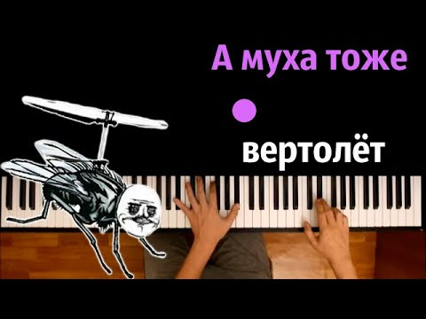 🐜 🚁 А муха тоже вертолёт (полная версия) ● караоке | PIANO_KARAOKE ● ᴴᴰ + НОТЫ & MIDI