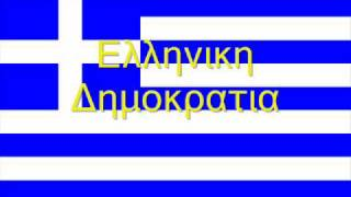 Nationalhymne Griechenland, National Anthem of Greece, Εθνικός ύμνος Ελλάδα