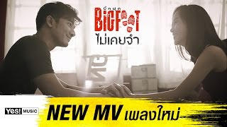ไม่เคยจำ : BIGFOOT Yes! Music | Official MV
