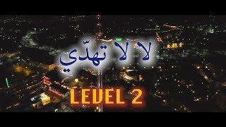 لا لا تهدّي - قيس حمّادة & احمد طه - فيديو كليب - 2019  -QAYS - #LeVeL_2