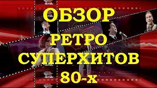 ТОП 20. НАРЕЗКА МЕГА ПОПУЛЯРНЫХ ПЕСЕН 80-х – (HD)