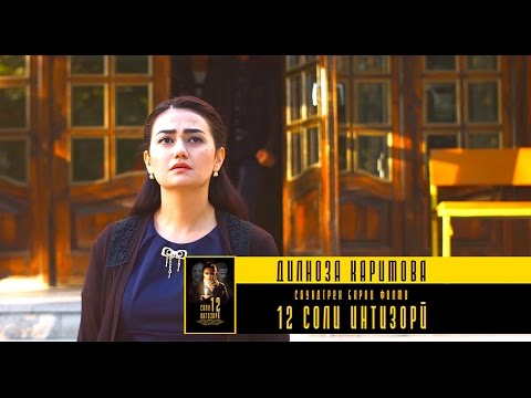 Дилноза Каримова - 12 соли интизори (Саундтрек) (Клипхои Точики 2017)