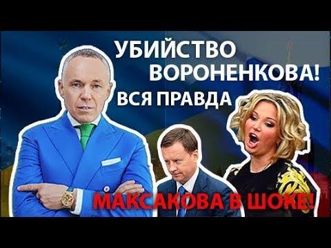 Защита Трещёва. Вся правда о убийстве Вороненкова | Максакова в шоке!