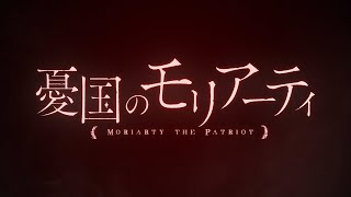 Moriarty the PatriotAnime Trailer/PV Online