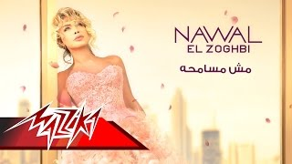 اغاني طرب MP3 Mesh Mesamha - Nawal El Zoghbi مش مسامحة - نوال الزغبى تحميل MP3