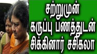 Breaking சற்றுமுன் பணத்துடன் சிக்கினார் சசிகலா  Sasikala Caught Redhanded  Latest Politics News