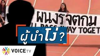 Talking Thailand - ปังมากแม่! 'ผนงรจตกม' ส่งสัญญาณภาวะ 'ผู้นำ'