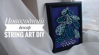 DIY: Елка в стиле Стринг Арт / Коллаборация / Anna Belobrova