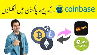Convert BTC,Etherium,LTC,BCH To Jazzcash and Easypaisa | Exchange All Cryptocurrency in pakistan