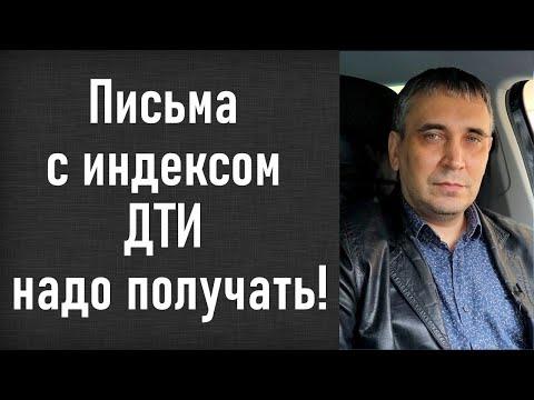 Советы адвоката Геннадия Ефремова: письмо ДТИ – почтовое извещение из суда.