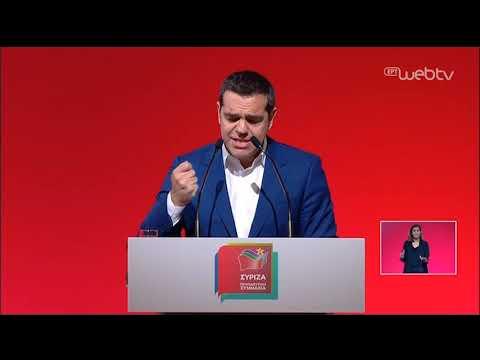 Α. Τσίπρας: Ενώνουμε δυνάμεις για μια νέα νικηφόρα πορεία σε Ελλάδα και Ευρώπη | 6/4/2019 | ΕΡΤ