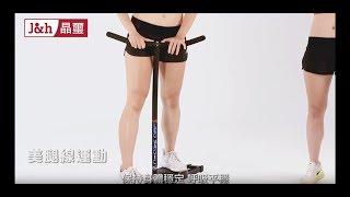 晶璽537體雕機 教學篇(1)美腿線