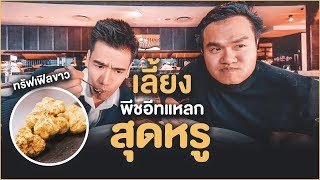 Treating Peach Eat Laek the 8-Million-Baht White Truffles!!! - Bie The Ska X PEACH EAT LAEK