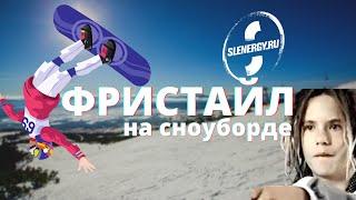 Смотреть онлайн Как выполнять базовые трюки на сноуборде
