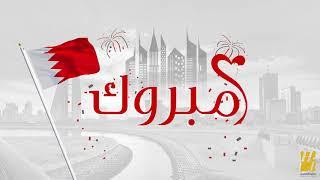 اغاني طرب MP3 حسين الجسمي - مبروك (بمناسبة العيد الوطني للبحرين)   2019 تحميل MP3
