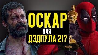Новый Король лев, Оскар для Дэдпула 2 и возвращение Росомахи - Новости кино