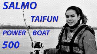 Троллинговое удилище salmo blaster power boat