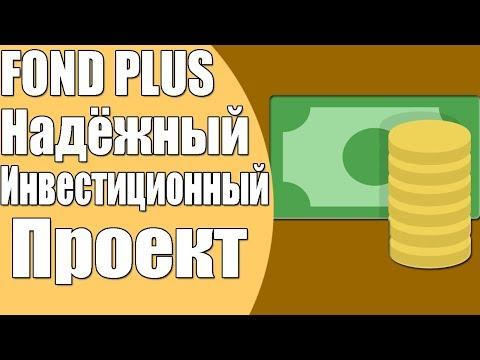 Бинарные опционы со стартовым депозитом