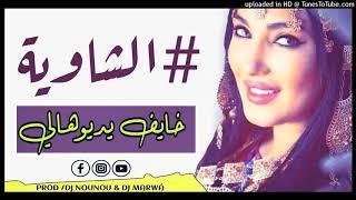 اغنية شاوية : خايف يدوهالي