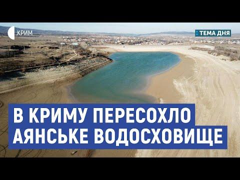 В Криму пересохло Аянське водосховище | Юрій Смілянський | Тема дня