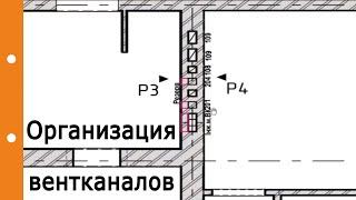 Организация вентканалов в стене. Их опирание, проход через чердак