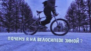 Почему я езжу на велосипеде зимой?