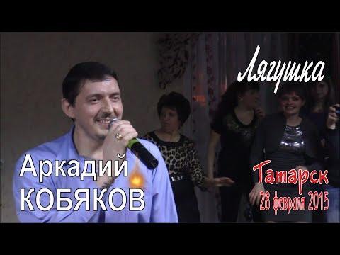 Аркадий КОБЯКОВ - Лягушка (Татарск, 28.02.2015)