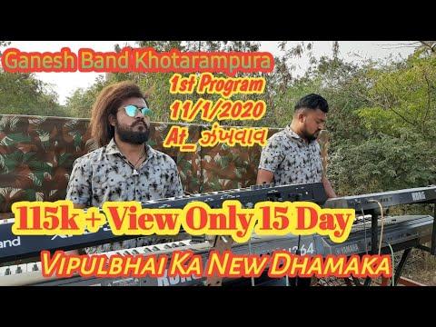 👌Ganesh🎧Band👍Khotarampura. 1st Program 2020, Timli song full dhamakedar. At_Zankhavav