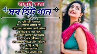 বাংলা রোমান্টিক কিছু গান    Old Bengali Romantic Songs    Bengali Movie Evergreen Songs   Bangla Gan