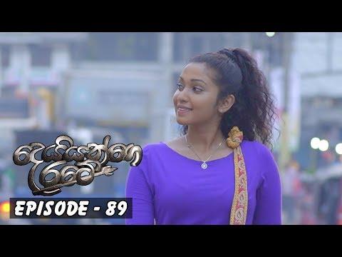Deiyange Ratey   Episode 89 - (2019-03-09)   ITN   ITN Sri Lanka