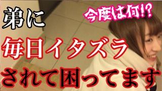 【迷惑】小学生の弟がお姉ちゃんをキレさせる!?