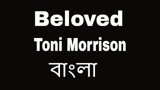 Beloved By Toni Morrison Summary In Bangla | বাংলা লেকচার | Bengali Lecture
