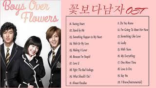 꽃보다남자 OST - Boys Over Flowers OST 💗 듣기 좋은 노래모음 골라 골라 (광고 없음)