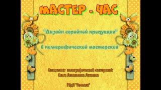 """Мастер-час: """"Дизайн серийной продукции"""""""