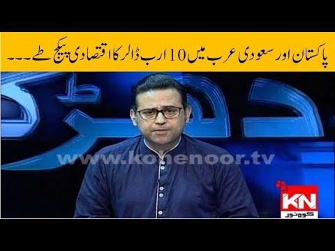 Be Dhark 21 September 2018 | Kohenoor News Pakistan