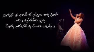 شيرين - أوقات يادنيا (محمد فؤاد) / بەژێرنووسی كوردی (#شيري_ستوديو) تحميل MP3