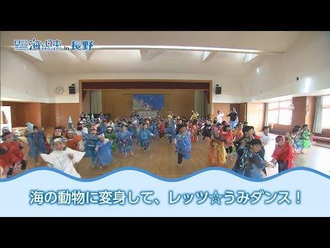 レッツ☆うみダンス 2018 日本財団 海と日本PROJECT in 長野 2018 #19