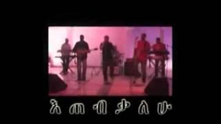 Baye speedy - filfilu - Negen Layew - Eyob Mekonen