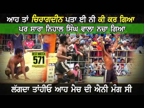 571 Best Final Match   Mahian Wala Vs Dhurkot   Nihal Singh Wala (Moga) Kabaddi ( کبڈی ) Cup 2020