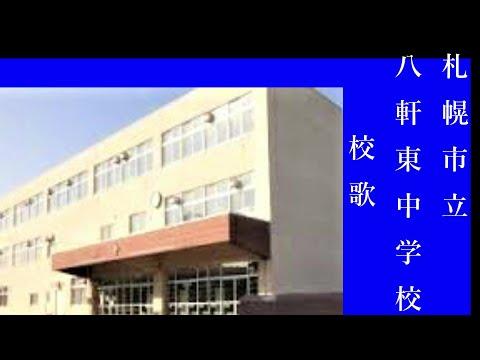 札幌市立八軒東中学校 校歌 ピアノスタジオ65
