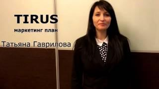 Tirus маркетинг план  Татьяна Гаврилова